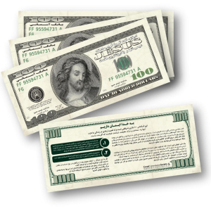 U.S. Money Tract (Farsi)