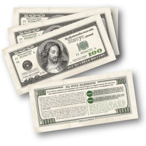 U.S. Money Tract (Russian)