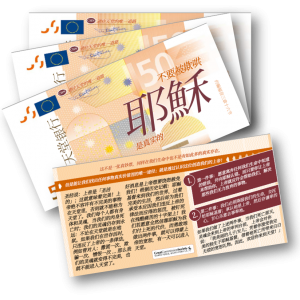 Euro Money Tract (Simplified Chinese)