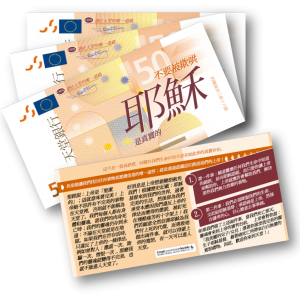 Euro Money Tract (Traditional Chinese)